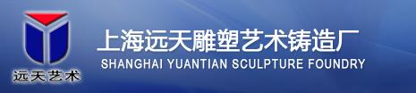 上海远天铜雕塑设计有限公司